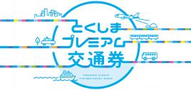 徳島プレミアム交通券(TOP)